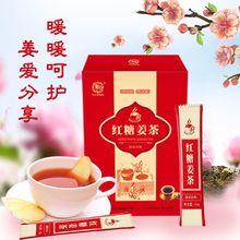 Brown Sugar Ginger Tea Black Sugar Female Health Care Pink Sugar Ginger Tea Beauty Age Reduction Gift Free Shipping
