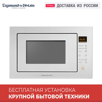 Bulit in Microwave Ovens Zigmund & Shtain BMO 15.252 W built in embedded Microwave oven Home Appliances Major Appliances Kitchen