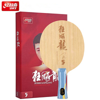 DHS Hurricane Ma Long 3 / Long 5 / Long 5x Original Arylate Carbon ALC racket table tennis blade ping pong bat paddle
