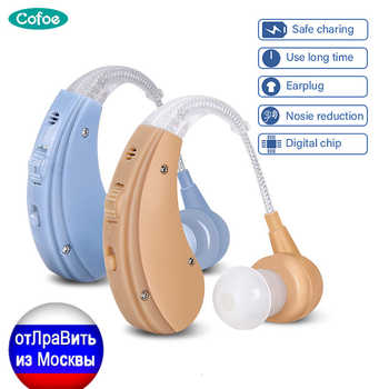 Cofoe BTE Hearing Aid Rechargeable Hearing Aids For The Elderly Care Deafness 2 Color Mini Sound Amplifier Invisible Earing Aid