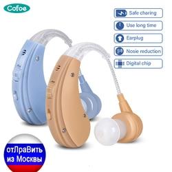 Cofoe bte aparelhos auditivos ajustáveis recarregáveis do cuidado da orelha do amplificador sadio da prótese auditiva para os idosos/paciente da perda da audição