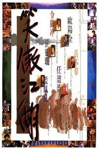 笑傲江湖1990[高清]