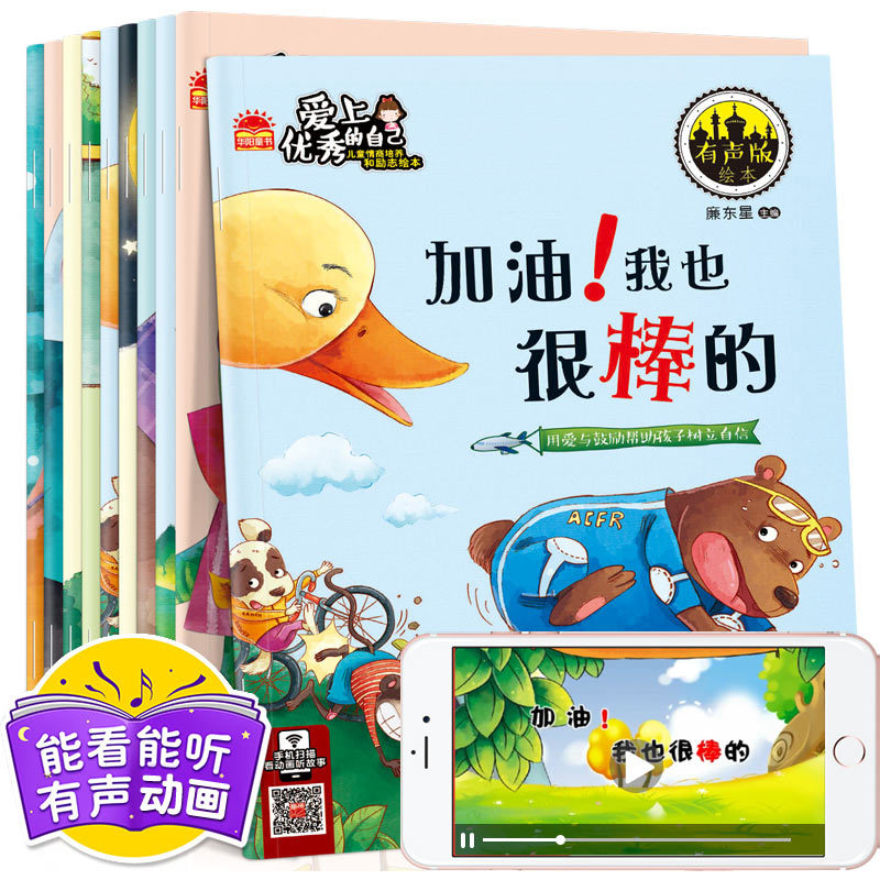10 Love Excellent Own Children Emotional Intelligence Training Inspiration Picture Book Voiced Animation Story Picture Book 3-6-