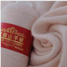 100g Cashmere Yarn Line Genuine Hand-knit Cashmere Woven Wool Machine Woven Fine Wool Thread Diy Scarf Baby Comfortable AQ311(China)