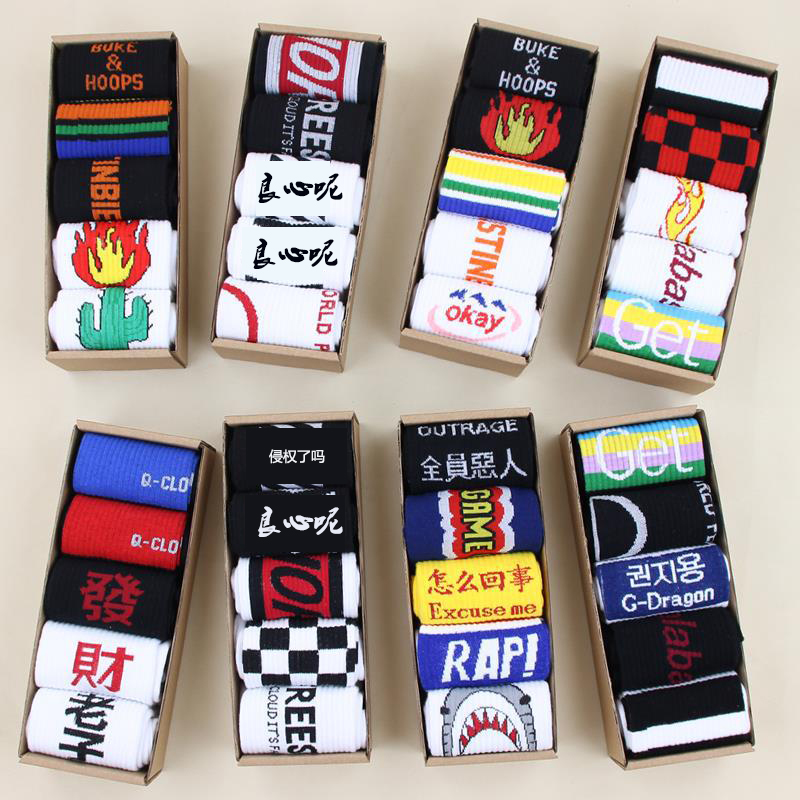 Novelty Men Women Street Socks Hip Hop Skateboard Solid Cotton Unisex Harajuku Funny Sock Femal Sox Casual Happy Sock