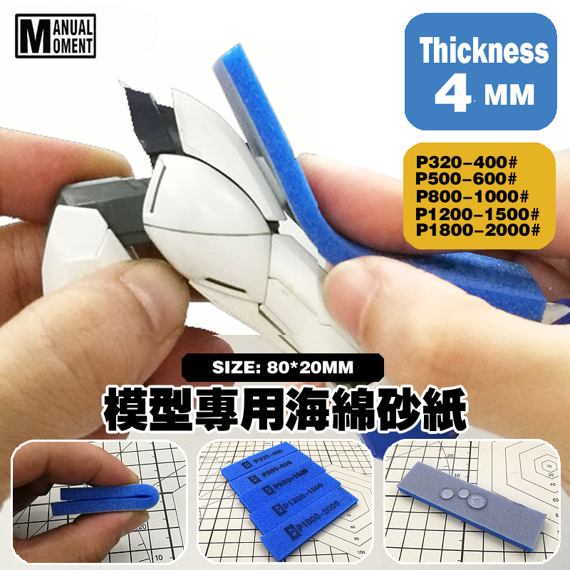 Gundam Military Model Grinding Ultra-thin Free Bending Wet And Dry Sponge Sandpaper Modeling Hobby Accessory