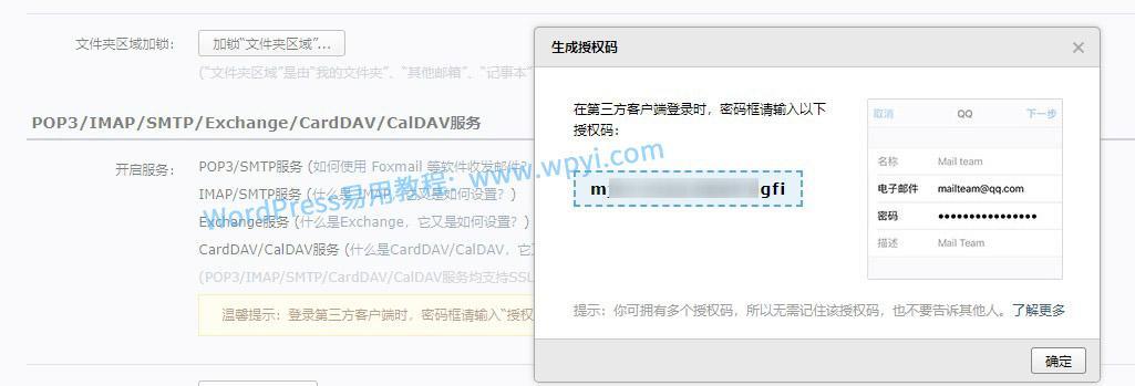 纯代码不用插件实现WordPress发送邮件SMTP配置