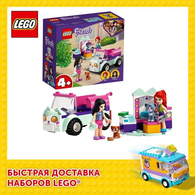Конструктор LEGO Friends Передвижной груминг-салон для кошек 1