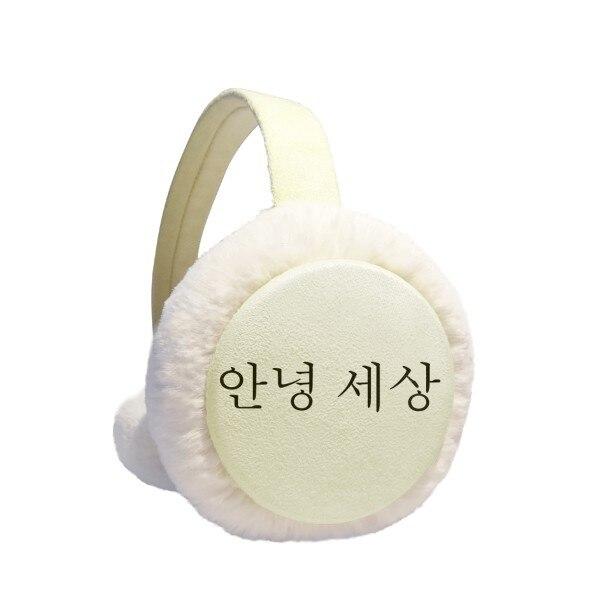 Hello World Korean Winter Earmuffs Ear Warmers Faux Fur Foldable Plush Outdoor Gift