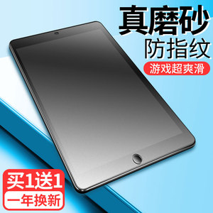 Matte Tablet Film For Apple iPad Air 3 2 1 Mini 5 4 for ipad mini 3 2 iPad pro 9.7 10.5 ipad 11 Tablet Screen Protector IIRROONN
