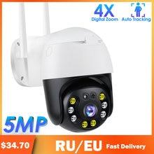 IP-камера купольная, 5 МП, PTZ, Wi-Fi, 2 канала