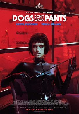 狗不穿褲子