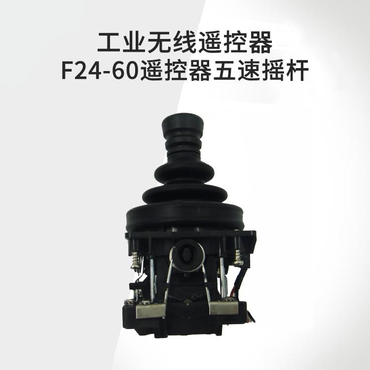 Yuding Industrial Wireless Remote Controller Original F24-60 Remote Controller Five-speed Rocker Head Rod Body Original
