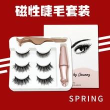 Three pairs 3D magnetic eyelash set