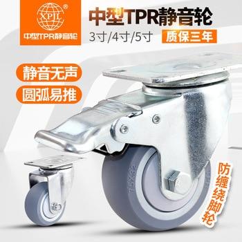3-Inch 4-Inch 5-Inch Mute Universal Wheel Arc Rubber Elasticity Silent Damping Caster Trolley Wheel Wheels