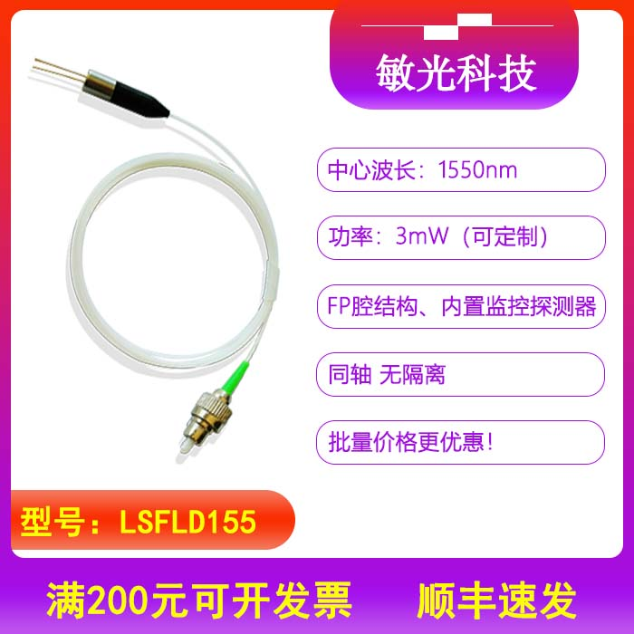 1550nm FP Laser Diode Fiber Output Power 3mW Coaxial Without Isolation