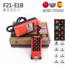 ฟรีเรือF21 E1B 220V 110V 380V 36V 24V Wirelessรีโมทคอนโทรลอุตสาหกรรมสวิทช์รอกเครนควบคุมเครนยก18 65 65 440