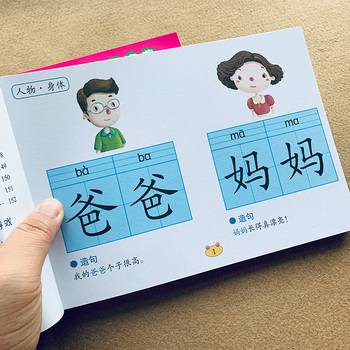 Word Handbook Literacy Book For Children Reading Pictures And Recognizing Words With Pinyin Early Education Libros Books Livros words and pictures