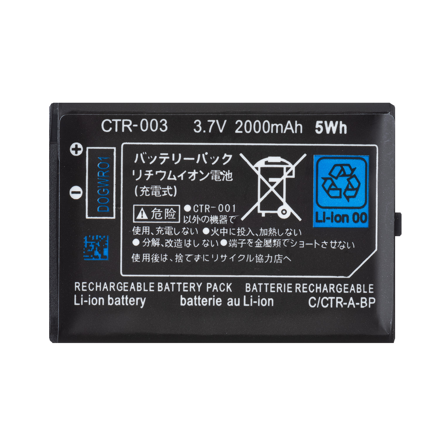 OSTENT 2000mAh 3.7V Rechargeable Lithium-ion <font><b>Battery</b></font> + Tool Kit <font><b>Pack</b></font> for Nintendo <font><b>3DS</b></font> image