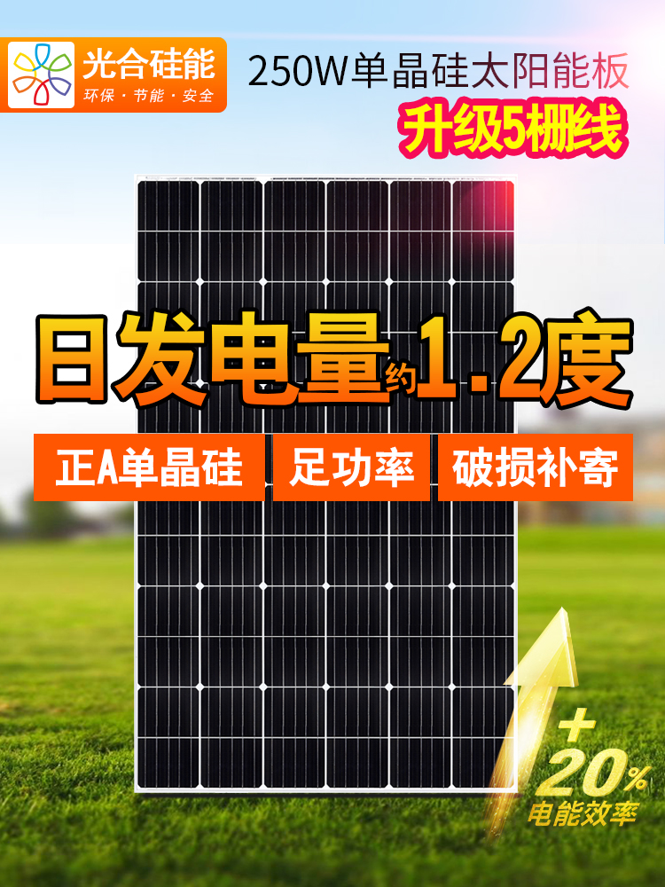 Solar Panel 250W Monocrystalline Silicon Off-grid Grid-connected Photovoltaic Module 250w Photovoltaic Panel