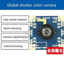 USB Global Exposure Global Shutter Color Camera Module High Speed Capture Industrial Recognition Scanning