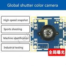 USB Global แสงชัตเตอร์ทั่วโลกสีโมดูลกล้องความเร็วสูงจับอุตสาหกรรมการรับรู้การสแกน