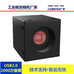HD USB1000 Pixel Color Industrial Camera Microscope Camera Visual Camera