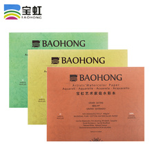 Baohong 100% Cotton 300G Professional Watercolor Paper 20Sheets Hand Painted Water Color Book for Artist Sketchbook