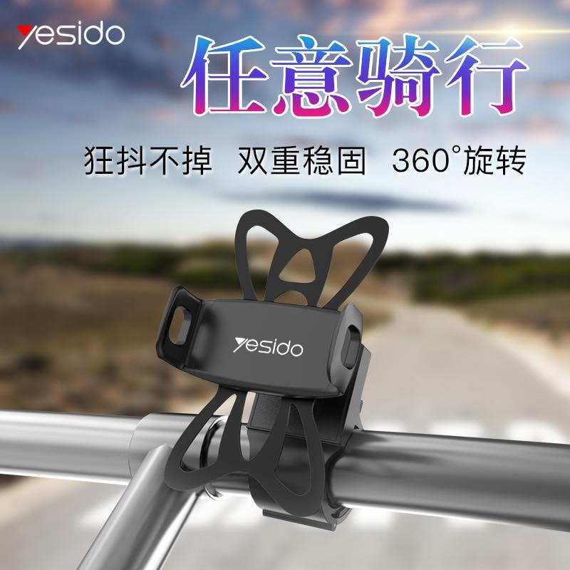 yesido Outdoor Bicycle Cellphone Holder E-Bike Motorcycle Universal Anti-shake Mobile Phone Navigation Bracket