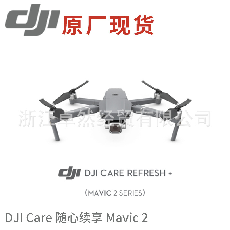 DJI Care Xpress Continued Enjoy (Mavic 2) Insurance Unmanned Aerial Vehicle Drone