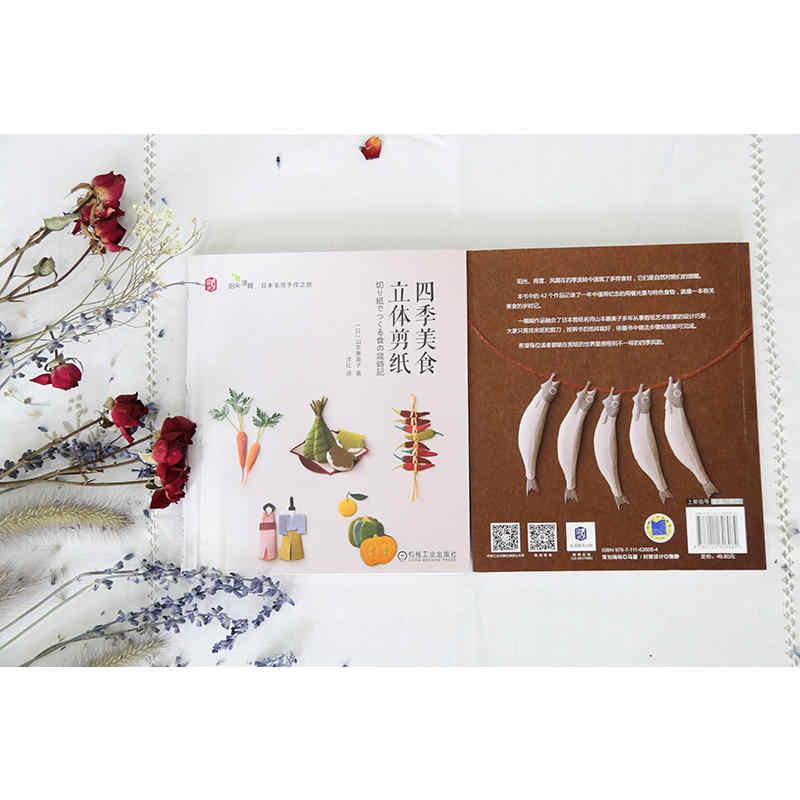 Cuatro Estaciones deliciosa comida 3D libro de corte de papel Hymiko Yamamoto libro de Origami DIY papel artesanal libro de corte de papel