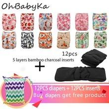 Ohbabyka, новинка, 12 подгузников+ 12 вкладышей, детские тканевые подгузники, один размер, регулируемые, моющиеся, многоразовые, тканевые подгузники для маленьких девочек и мальчиков