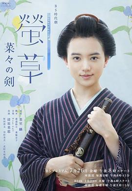 萤草 菜菜的剑