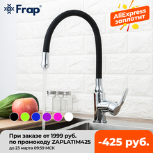 Tap Kitchen-Faucet Silica-Gel Rotating Hot-Water-Mixer Frap Single-Handle Cold F4353