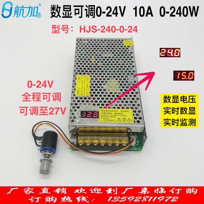 Digital Display Adjustable Switching Power Supply 0-24V10A 240W DC Voltage 0-24V Adjustable HJS-240-0-24