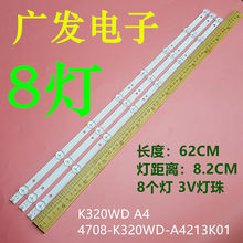 3pcs x 32 inch LED TV Backlight Strips 4708-K320WD-A2213K01 for 32'' TCL LE32D59 & for 32PFL3045 8-LEDs 618mm(China)