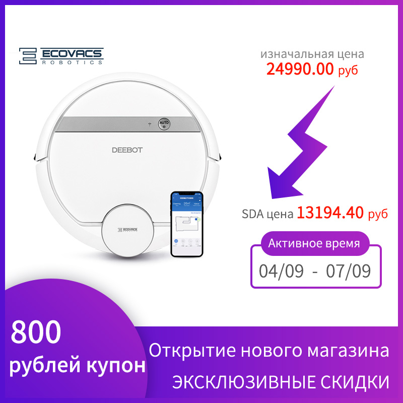 ECOVACS DE55 Rechargeable Robot Vacuum Cleaner Intelligent Automatic Mopping Cleaner Robot Dust Aspirator for Home Office App Control ilife v5s pro intelligent robotic vacuum cleaner