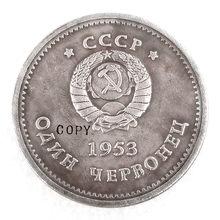 1889-1953 Россия 1 рубль памятная копия монеты