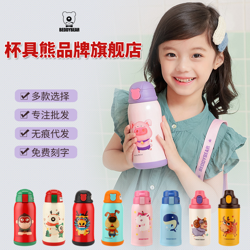 Tasse ont Xiong Ertong ventouse Will capacité bébé suceur tasse inox sangles bouilloire thermos tasse à eau