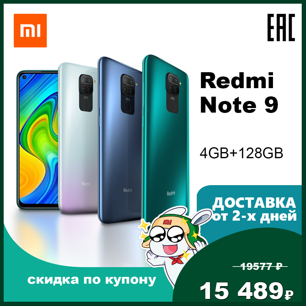 Redmi Note 9 Mobile phone Smartphone Cellphone Xiaomi MIUI Android 4GB RAM 128GB ROM MTK Helio G85 Octa core 18W Fast Charge 5020mAh NFC 6.53