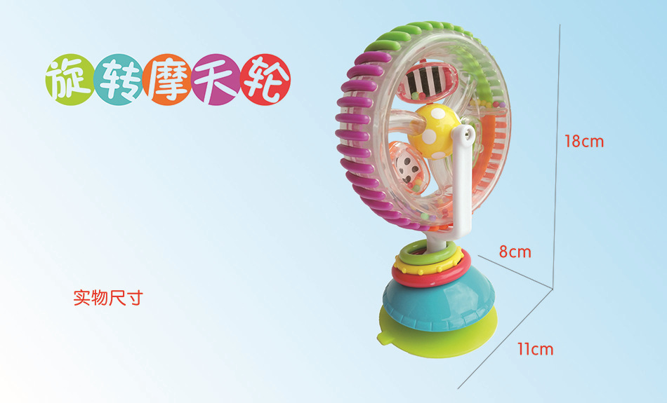 New Style Rotating Ferris Wheel Three-Color Ferris Wheel Toy Sucker Colorful Beads Rattle Toy Hand-cranking Sucker Toy