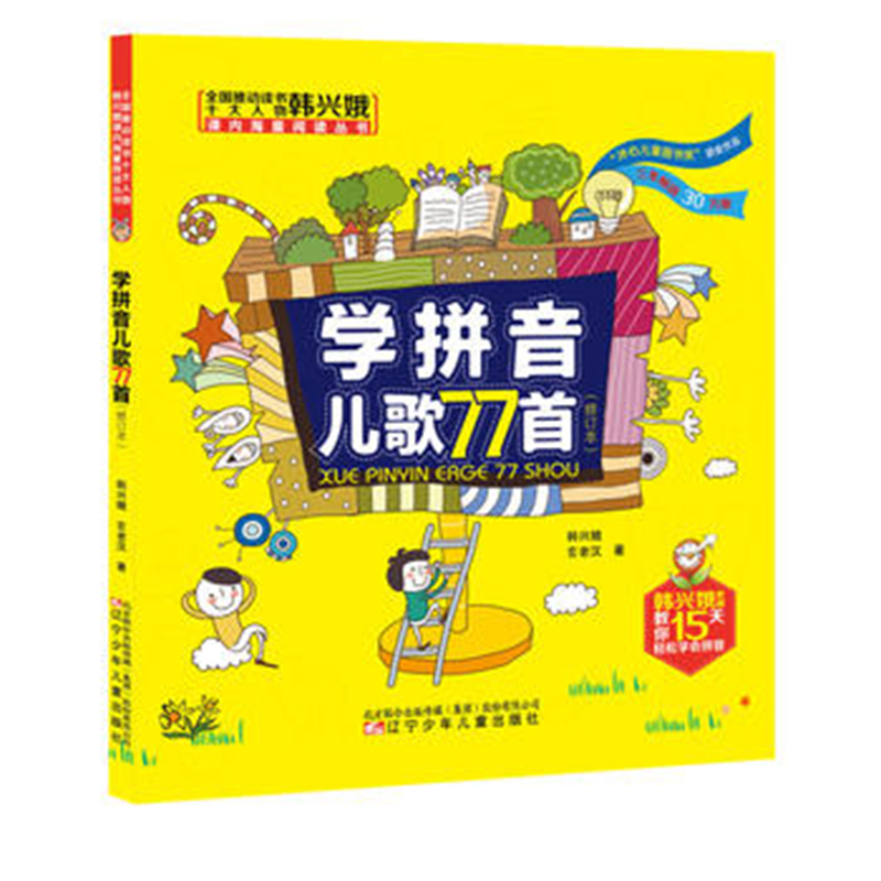 Pinyin 77 Song Books For Kids Fast Learning Chinese Libros Learning Chinese Happiness Books