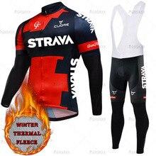 Strava冬自転車セット自転車サイクリングチーム2021サーマルフリース長袖スポーツウェア秋のレースプロジャージスーツ男性のための