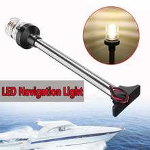 New 33cm LED Navigation Lights Yacht Boat New Pactrade Marine LED Navigation Light For Boat Light All Round Light 360 Degree
