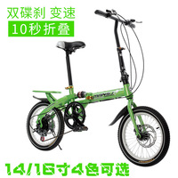 14 16 Inch Fold Variable Speed Bicycle Double Disc Male Women's Vehicle Mountain Country Bike Universal For Adults And Children