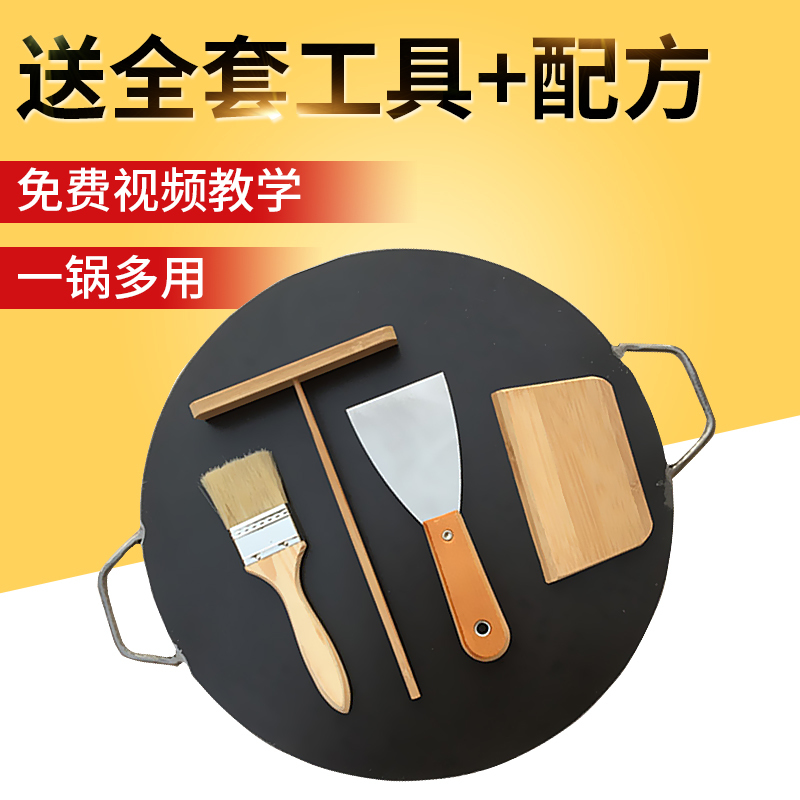 Grains Pancakes Fruit Chinese Hamburger Pot Household Iron Plate Egg Household Commercial Flat Bottom Thicken Griddle Crepe Pan