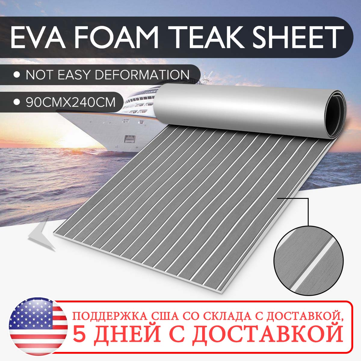 6mm 90x240cm Non-skid EVA Foam Teak Boat Floor Self Adhesive Boat Yacht Sheet Synthetic Decking Foam Floor Mat Grey+White Line6mm 90x240cm Non-skid EVA Foam Teak Boat Floor Self Adhesive Boat Yacht Sheet Synthetic Decking Foam Floor Mat Grey+White Line