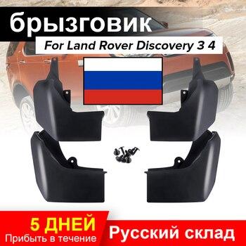 Z przodu tyłu samochodu nadkola Splash Guards Mud flap błotniki błotniki CAS500010PCL VPLAP0017 do Land Rover Discovery 3 4