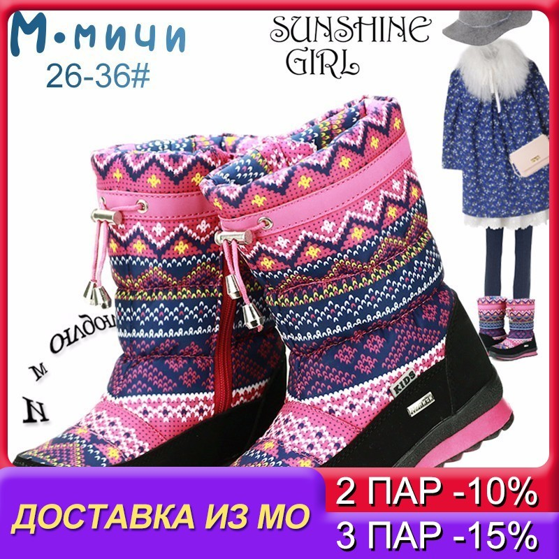MMNUN 2018 Winter Boots Girls Anti-slip Winter Children Shoes Girls Boots Warm Shoes Girls Kids Boots Size 26-36 ML9615