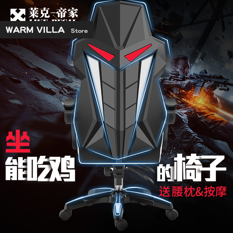 European The REKs House Computer Household To In Office Can Lie Game Zi Net Cafe Swivel Chair Main Sowing ElectricEuropean The REKs House Computer Household To In Office Can Lie Game Zi Net Cafe Swivel Chair Main Sowing Electric